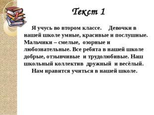 Текст 1  Я учусь во втором классе. Девочки в нашей школе умные, красивые и