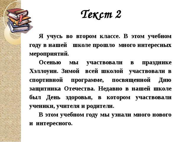 Текст 2  Я учусь во втором классе. В этом учебном году в нашей школе прошло...