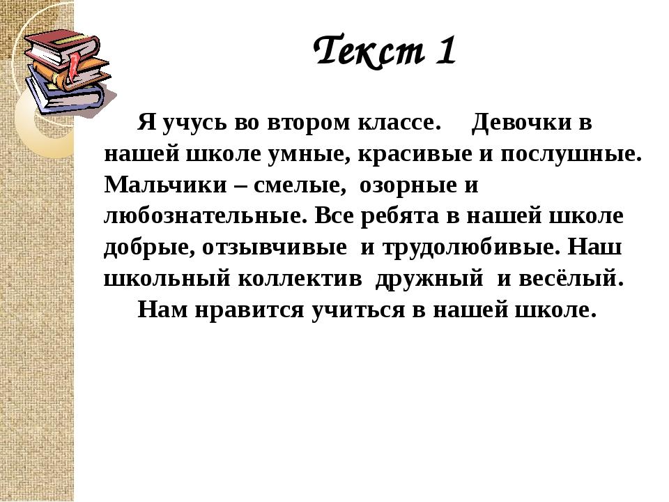 Текст 1  Я учусь во втором классе. Девочки в нашей школе умные, красивые и...