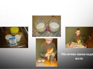 Блюда из молока Молочно-шоколадное желе