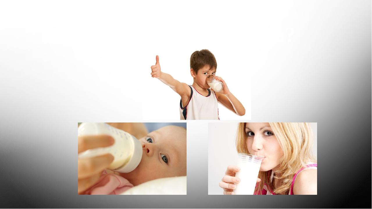 Кому полезно молоко?
