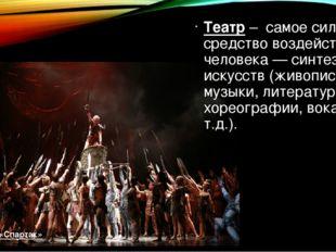 Театр – самое сильное средство воздействия на человека — синтез всех искусств