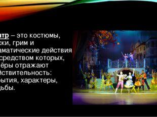 Театр – это костюмы, маски, грим и драматические действия, посредством которы