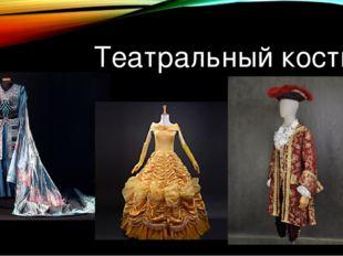 Театральный костюм