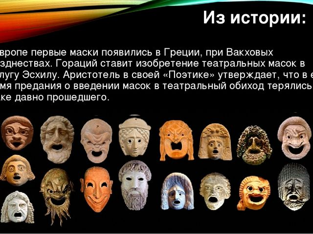 Из истории: В Европе первые маски появились в Греции, при Вакховых празднеств...
