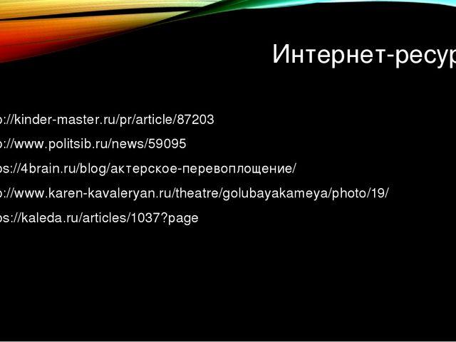 Интернет-ресурсы 1) http://kinder-master.ru/pr/article/87203 2) http://www.po...