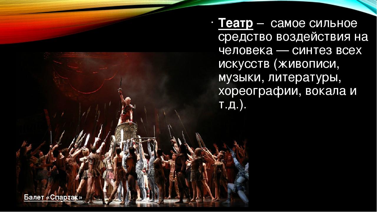 Театр – самое сильное средство воздействия на человека — синтез всех искусств...