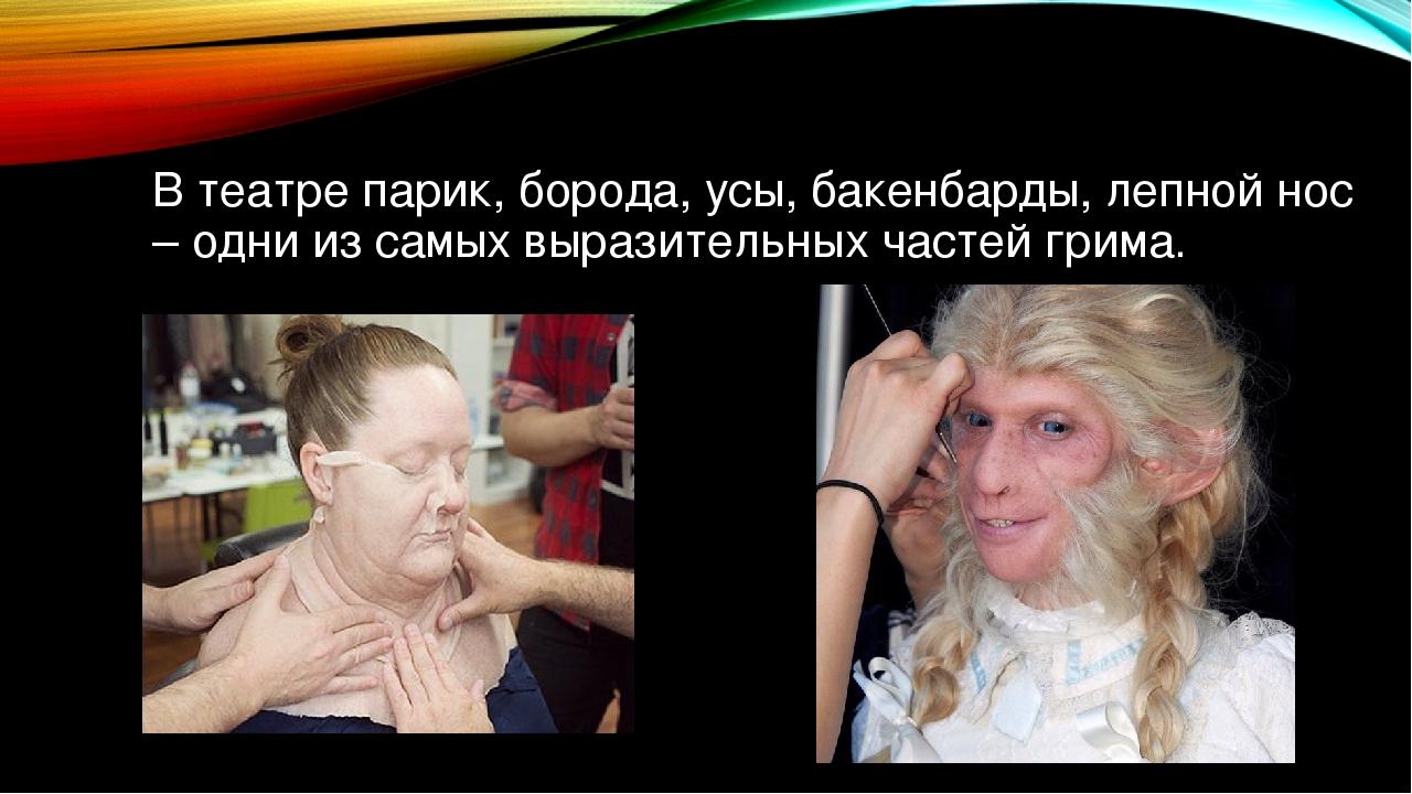 В театре парик, борода, усы, бакенбарды, лепной нос – одни из самых выразител...