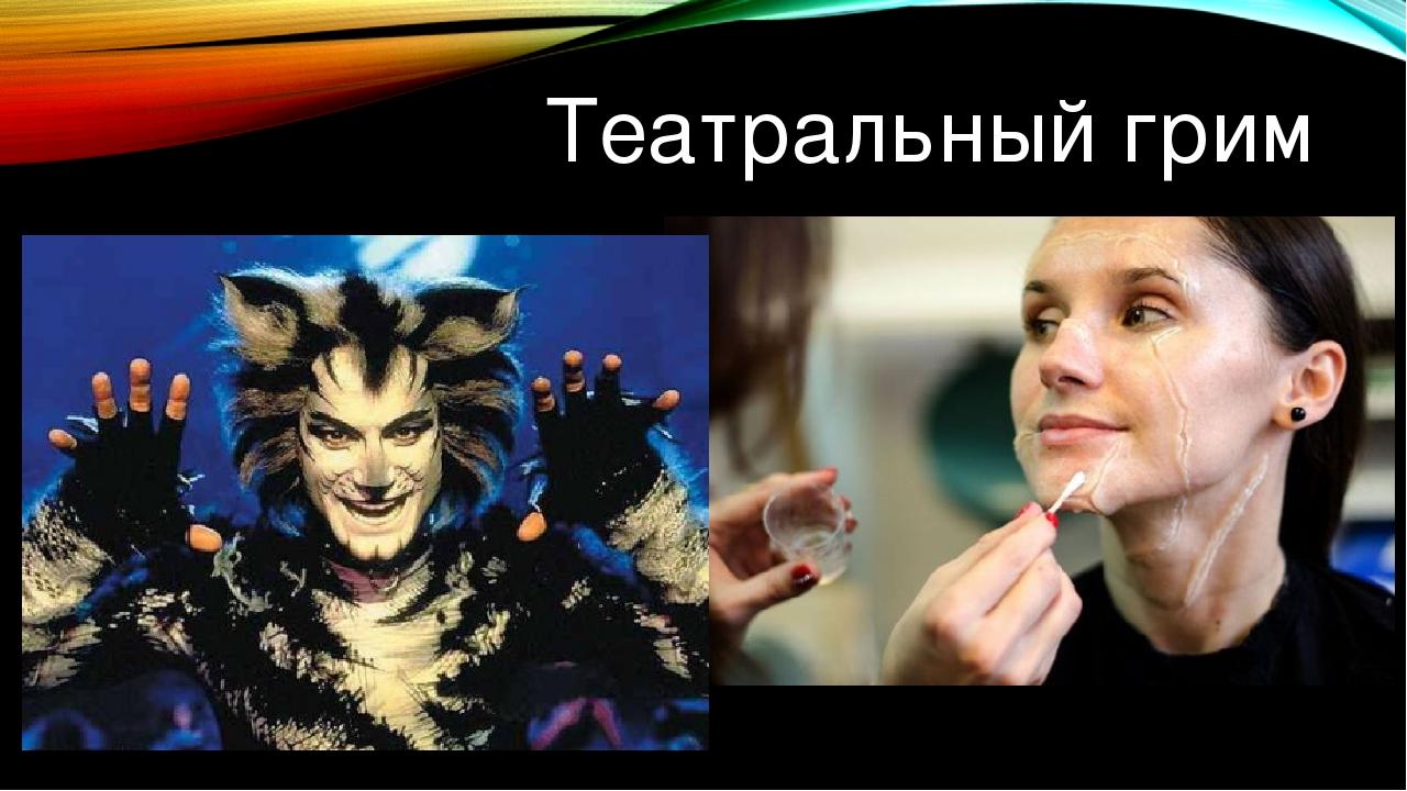 Театральный грим