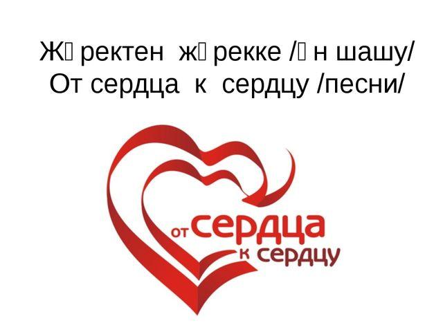 Жүректен жүрекке /ән шашу/ От сердца к сердцу /песни/
