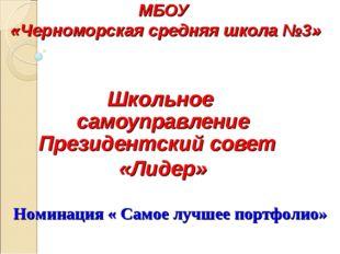 МБОУ «Черноморская средняя школа №3» Школьное самоуправление Президентский со
