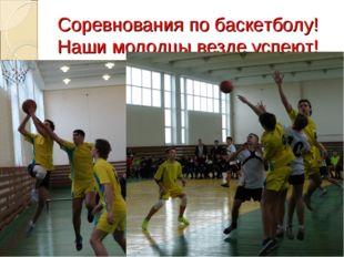 Соревнования по баскетболу! Наши молодцы везде успеют!