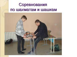 Соревнования по шахматам и шашкам