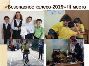 «Безопасное колесо-2016» III место