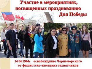 Участие в мероприятиях, посвященных празднованию Дня Победы  14.04.1944
