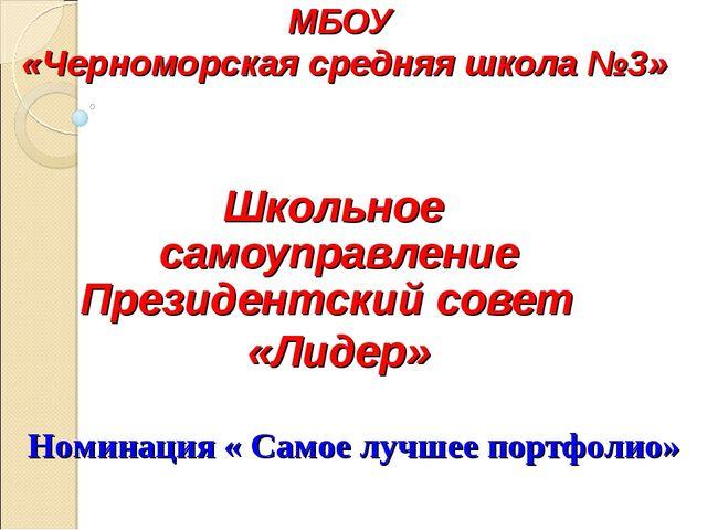 МБОУ «Черноморская средняя школа №3» Школьное самоуправление Президентский со...
