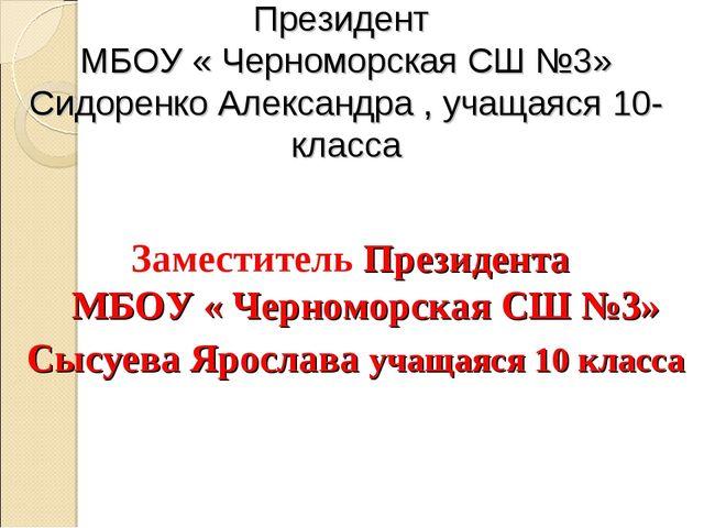 Президент МБОУ « Черноморская СШ №3» Сидоренко Александра , учащаяся 10-класс...