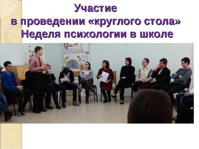 Участие в проведении «круглого стола» Неделя психологии в школе