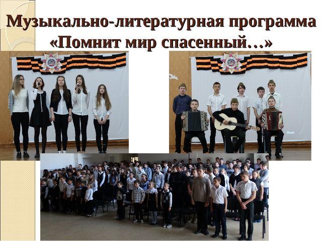 Музыкально-литературная программа «Помнит мир спасенный…»
