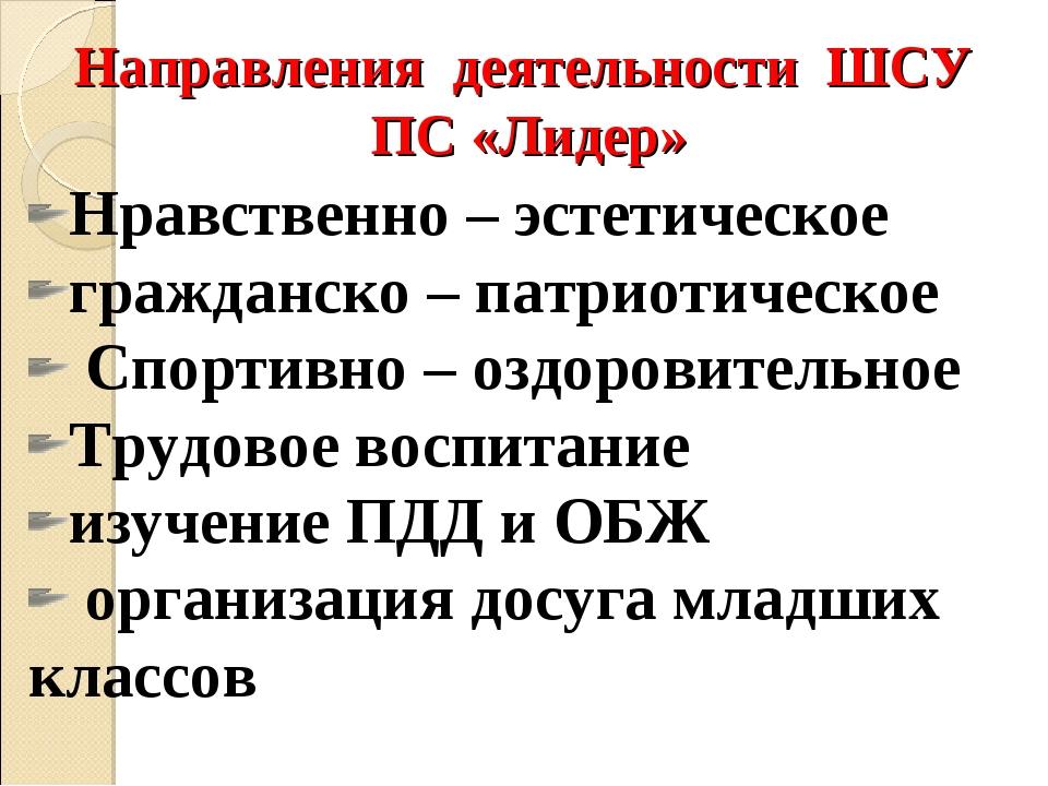 Направления деятельности ШСУ ПС «Лидер» Нравственно – эстетическое гражданско...