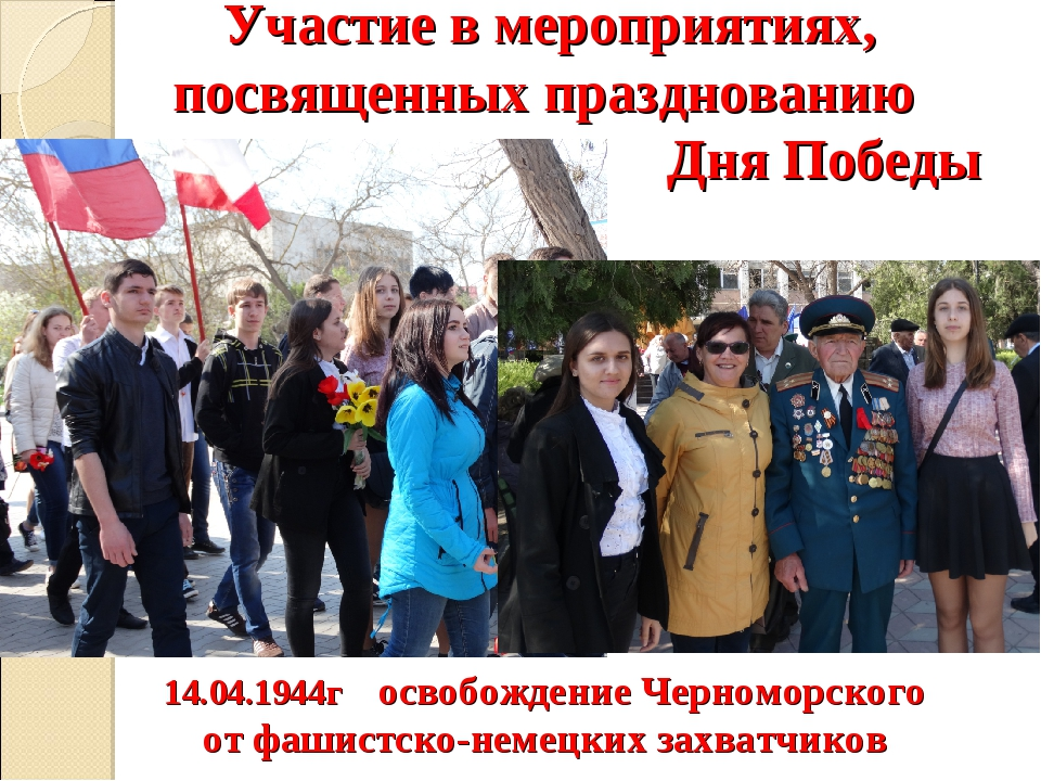 Участие в мероприятиях, посвященных празднованию Дня Победы  14.04.1944...