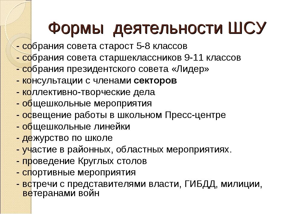 Формы деятельности ШСУ - собрания совета старост 5-8 классов - собрания совет...