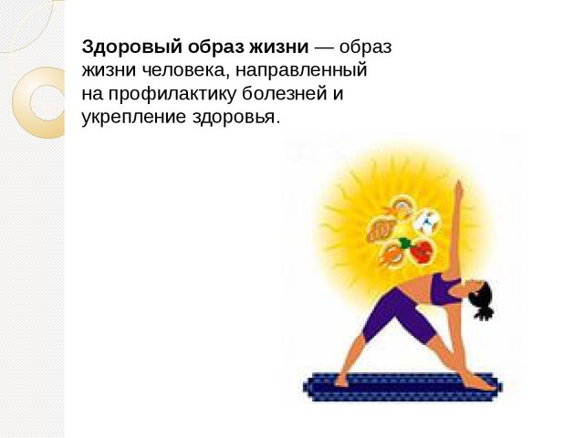 Здоровый образ жизни—образ жизничеловека, направленный напрофилактикубол...