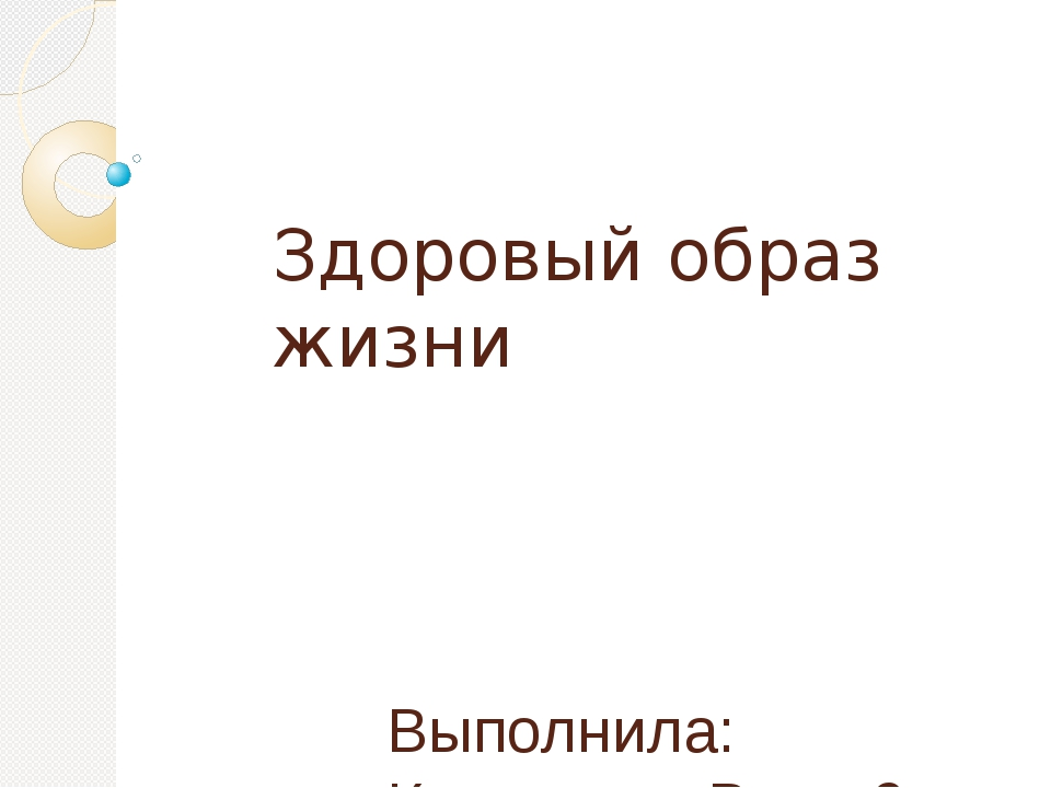 Здоровый образ жизни Выполнила: Кузнецова Вера 9а