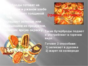 Такие бутерброды подают и употребляют в горячем виде. Готовят 2 способами: 1)