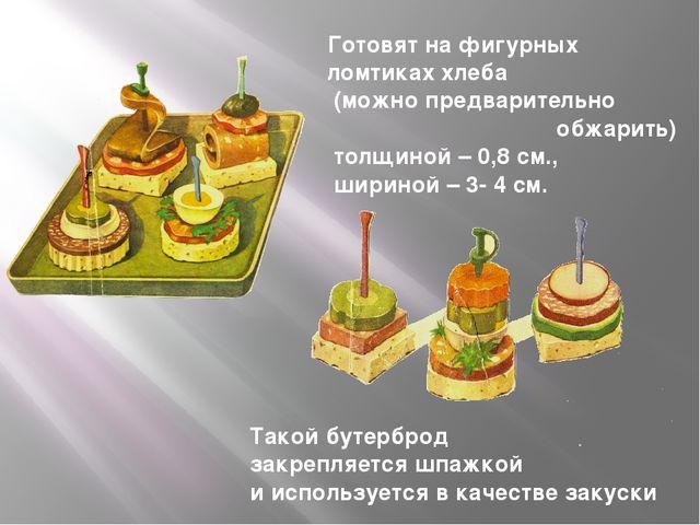 Готовят на фигурных ломтиках хлеба (можно предварительно обжарить) толщиной –...