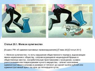 Статья 20.1. Мелкое хулиганство [Кодекс РФ об административных правонарушения