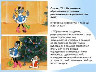 Статья 173.1. Незаконное образование (создание, реорганизация) юридического л
