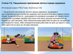 Статья 115. Умышленное причинение легкого вреда здоровью [Уголовный кодекс РФ