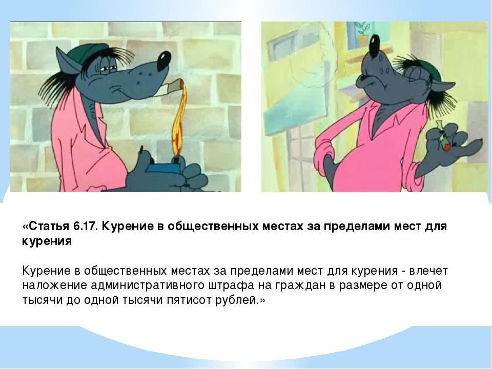 «Статья 6.17. Курение в общественных местах за пределами мест для курения Кур...