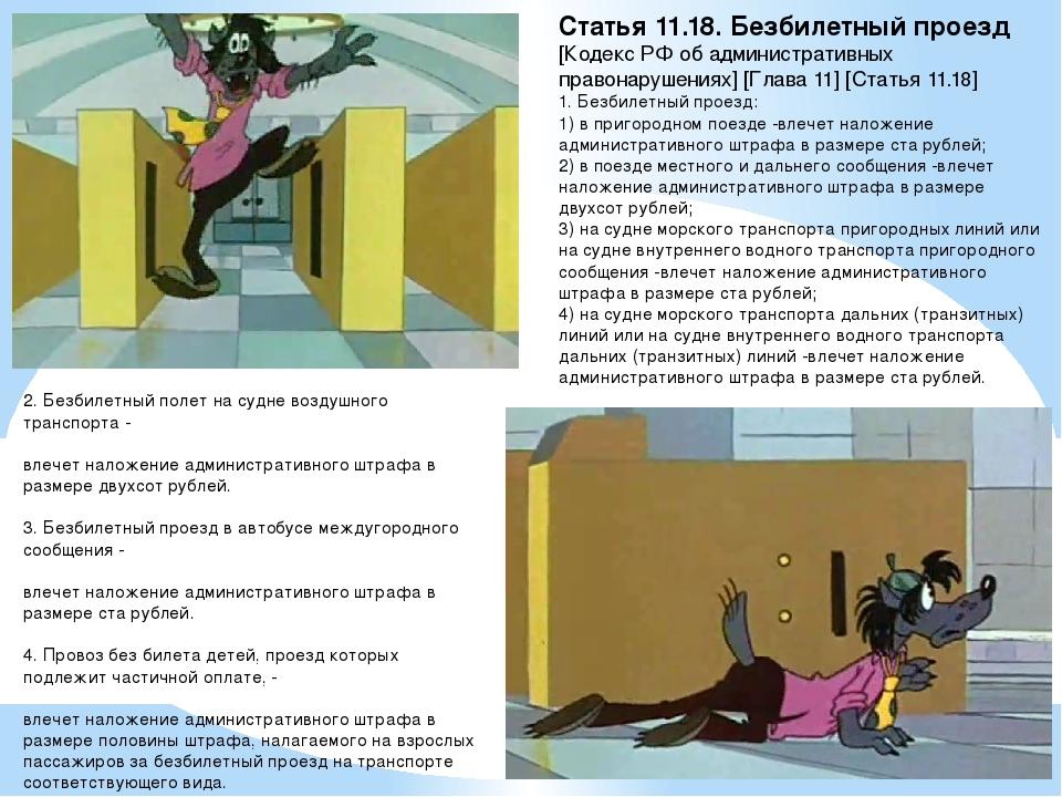 Статья 11.18. Безбилетный проезд [Кодекс РФ об административных правонарушени...
