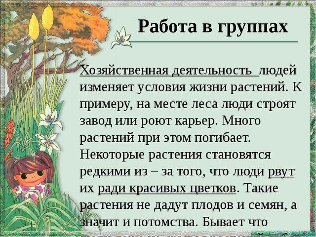 Хозяйственная деятельность людей изменяет условия жизни растений. К примеру,...