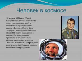 Человек в космосе 12 апреля 1961 года Юрий Гагарин стал первым человеком в ми