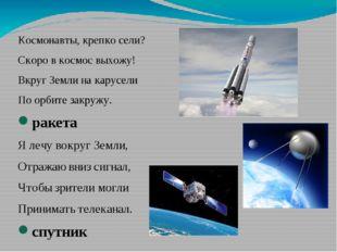 Космонавты, крепко сели? Скоро в космос выхожу! Вкруг Земли на карусели По ор