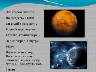 Это красная планета По соседству с нами. Он зимой и даже летом Мерзнет надо л
