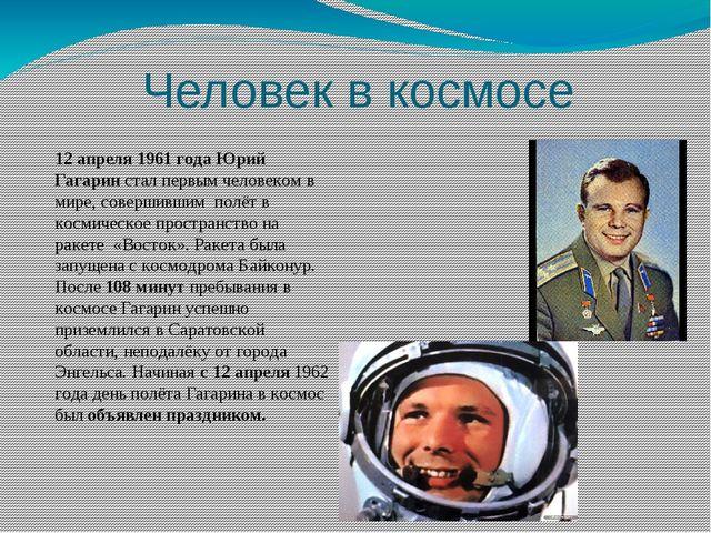 Человек в космосе 12 апреля 1961 года Юрий Гагарин стал первым человеком в ми...