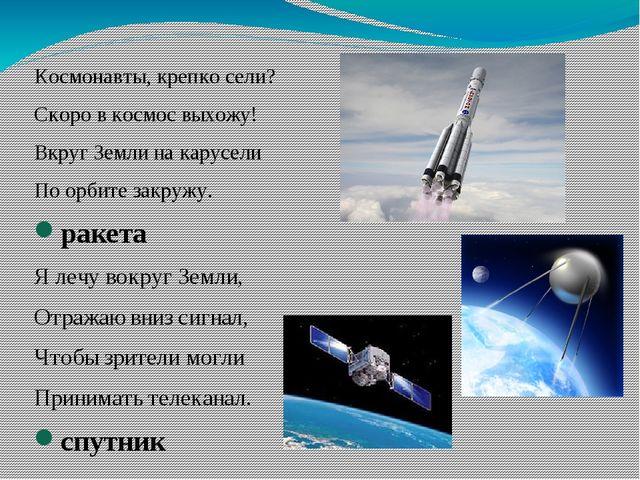 Космонавты, крепко сели? Скоро в космос выхожу! Вкруг Земли на карусели По ор...