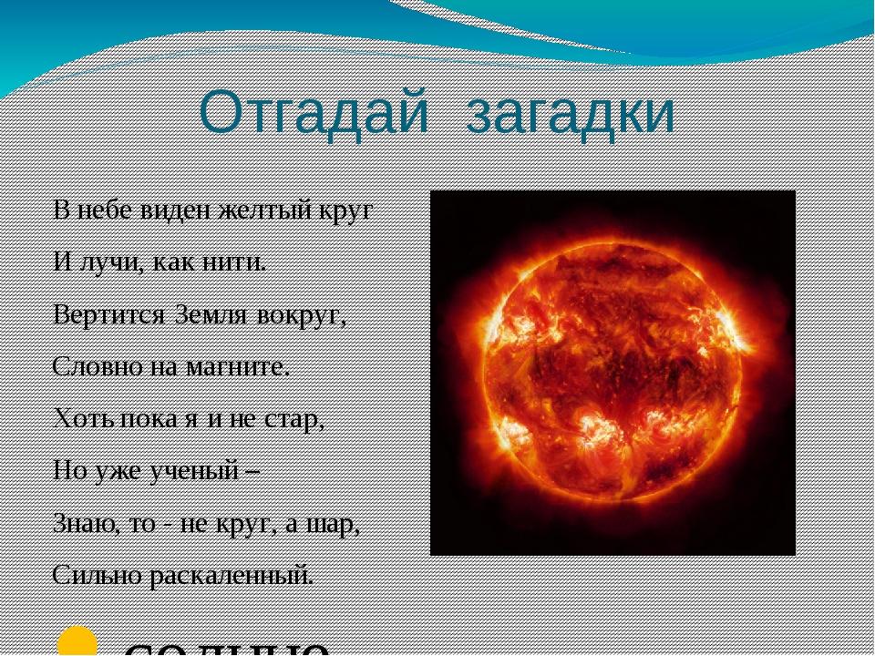 Отгадай загадки В небе виден желтый круг И лучи, как нити. Вертится Земля вок...
