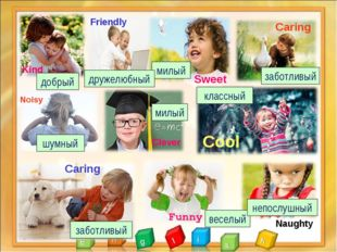 Caring Noisy Friendly Kind Funny Naughty Sweet Caring Cool Clever милый милый