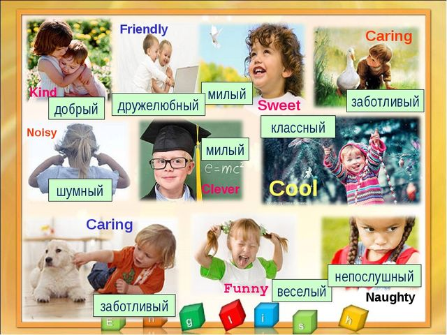 Caring Noisy Friendly Kind Funny Naughty Sweet Caring Cool Clever милый милый...