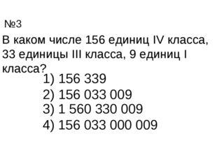В каком числе 156 единиц IV класса, 33 единицы III класса, 9 единиц I класса?