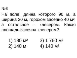 На поле, длина которого 90 м, а ширина 20 м, горохом засеяно 40 м², а остальн