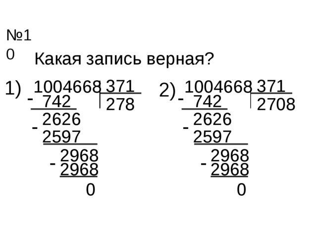 Какая запись верная? №10 1004668 742 - 2626 2597 - 2968 2968 0 371 278 - 1004...