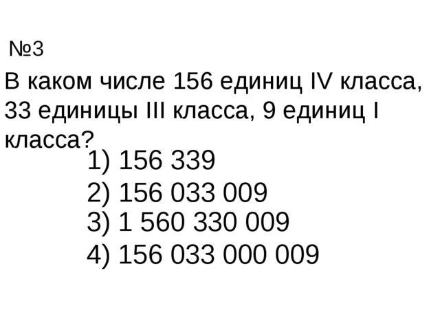 В каком числе 156 единиц IV класса, 33 единицы III класса, 9 единиц I класса?...