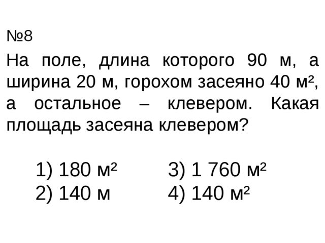 На поле, длина которого 90 м, а ширина 20 м, горохом засеяно 40 м², а остальн...