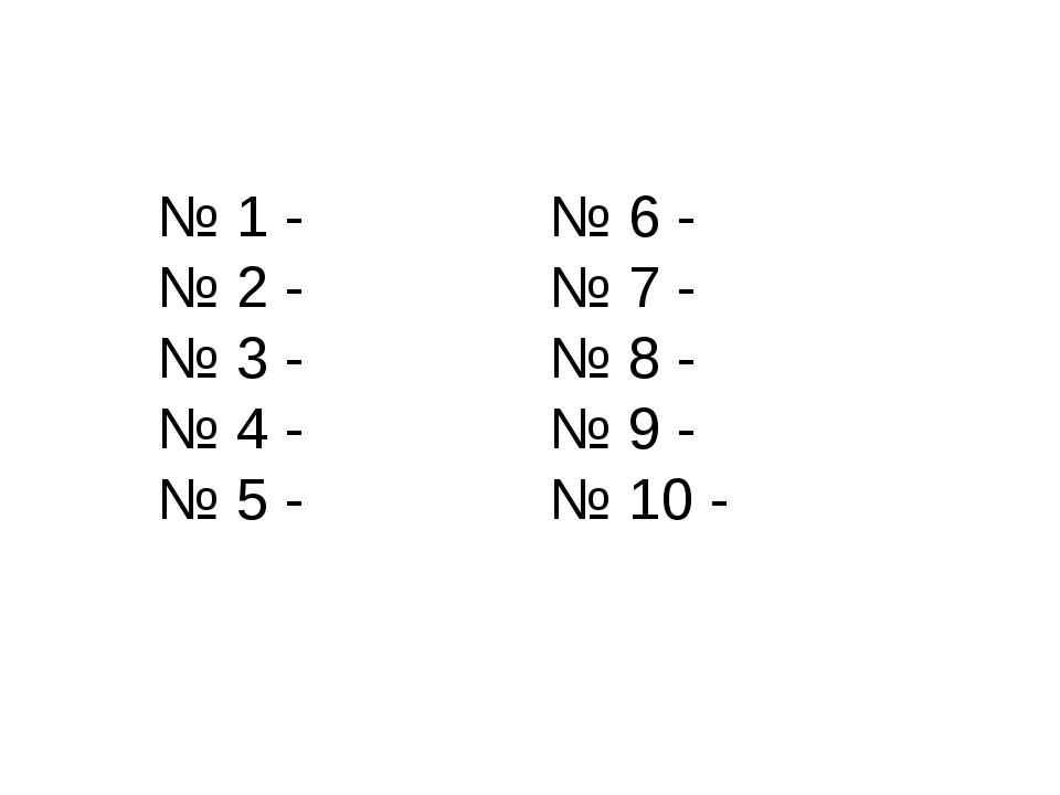 № 1 - № 2 - № 3 - № 4 - № 5 - № 6 - № 7 - № 8 - № 9 - № 10 -